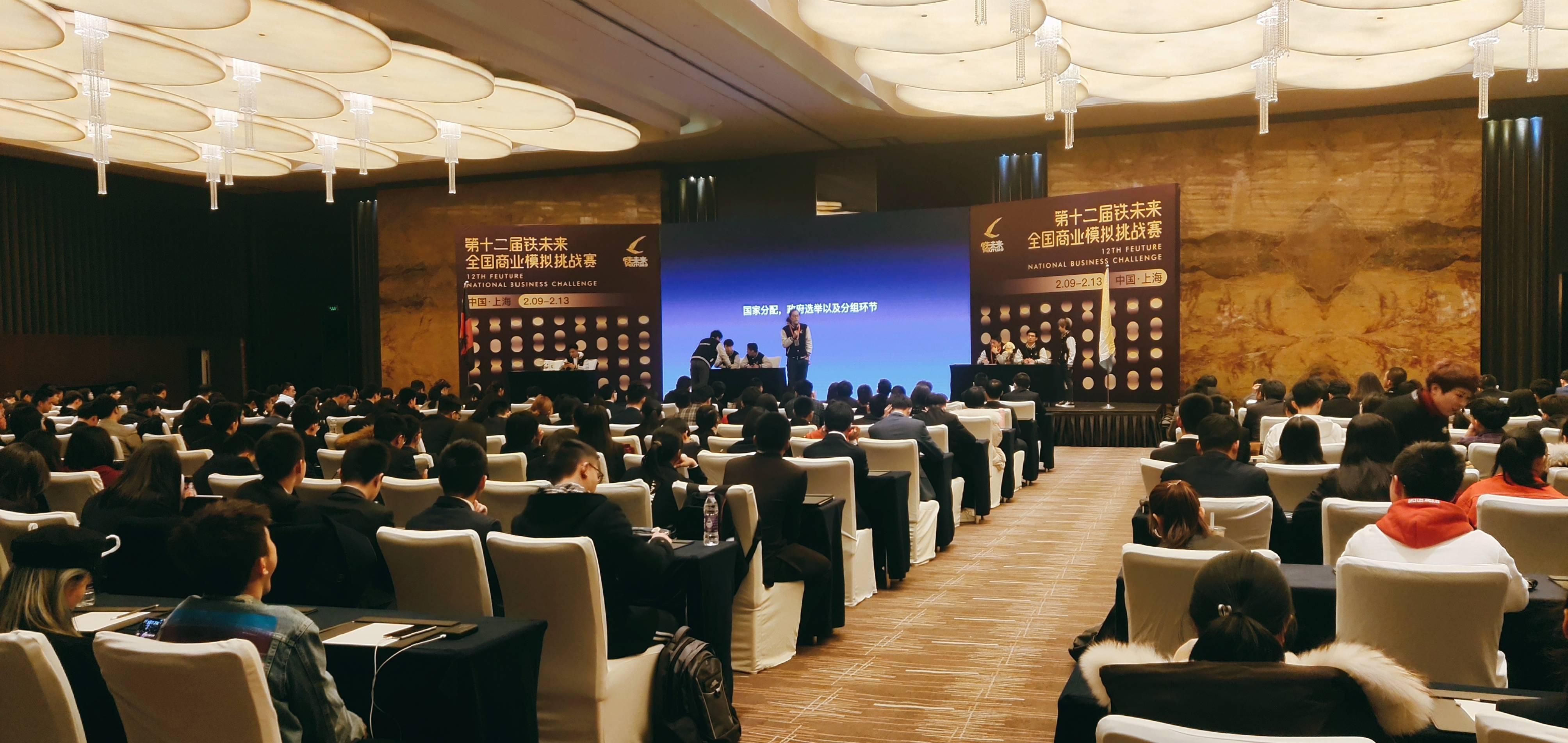 第十二届铁未来国际商业模拟挑战赛在沪成功举办