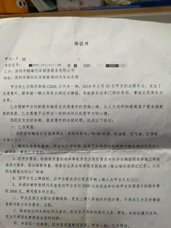 """奔驰4S店销售""""帮忙驾车""""遇追尾事故,车主要求换新车未果"""