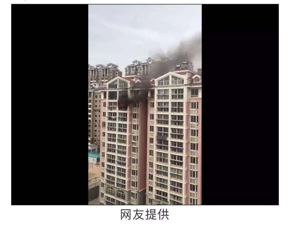 惊险!烟台一居民楼起火!现场浓烟滚滚!