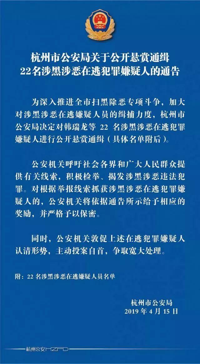 最高獎勵30萬元!杭州警方公開懸賞通緝22名涉黑涉惡在逃人員嫌疑人的通告