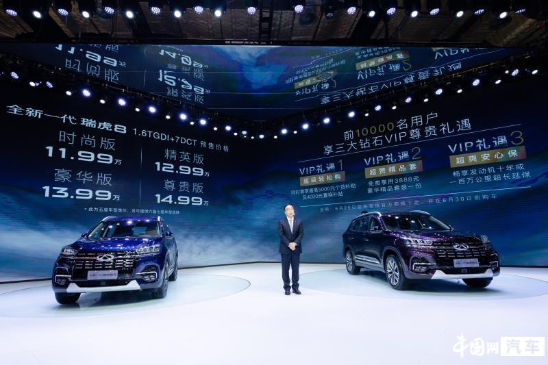 全新一代瑞虎8于上海车展开启预售 11.99-14.99万元