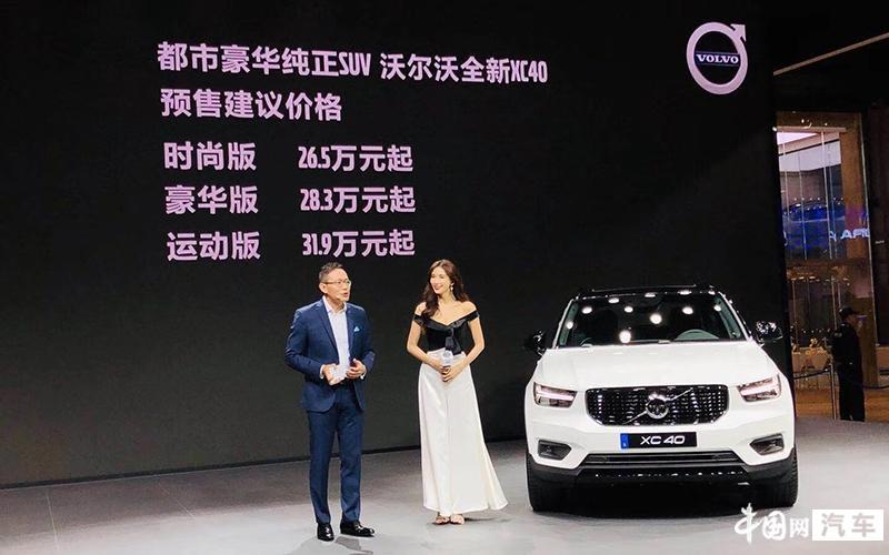 2019上海车展:全新沃尔沃XC40预售26.5万元起