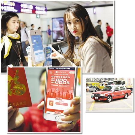 特区政府及运营商接连出招:香港移动支付步伐加快