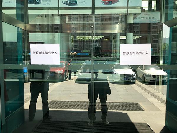 """""""暂停新车销售业务"""",西安利之星奔驰4S店展厅一夜清空"""