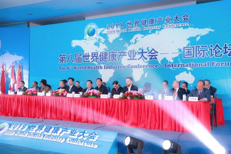 聚焦银发经济 第八届世界健康产业大会在京开幕