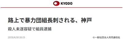 日本山口组一组长街头被刺,伤人者疑为山口组组员