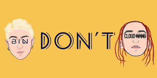 BIN原创单曲《Don't》上线 戏剧演绎派对诱惑