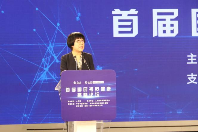 首届国民视觉健康高峰论坛在京举行