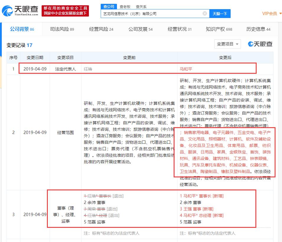 艺龙网CEO江浩卸任董事长和法人