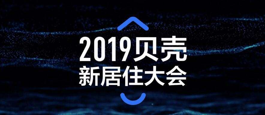 """2019贝壳将召开新居住大会 全面解码""""新居住""""时代"""