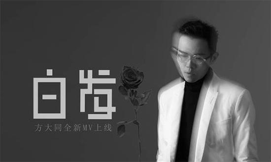 方大同《白发》MV上线 超意境画面打造浪漫情歌