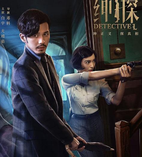 《绅探》开播 导演邓科白宇首次合作齐破悬案