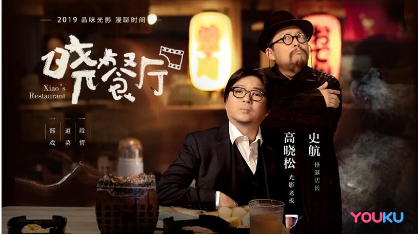 高晓松《晓餐厅》暑期上线 优酷打造互联网文化内容第一平台