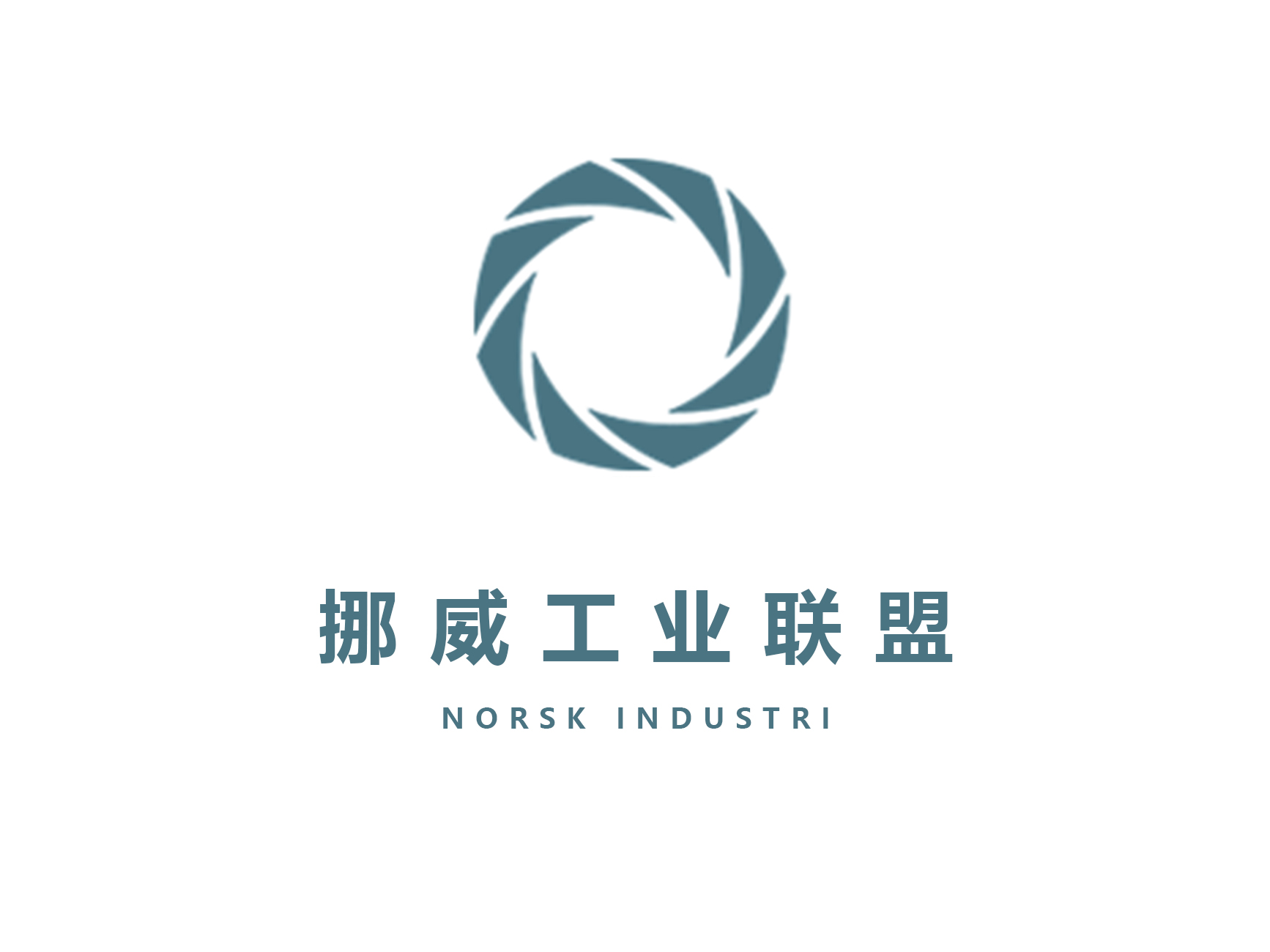 挪威工业联盟/Norsk Industri