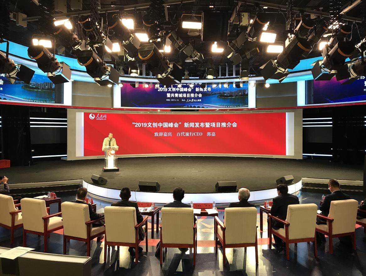 """""""2019文创中国峰会""""今年5月将在江西共青城举行"""