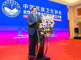 中国民族卫生协会女性保健专业委员会成立