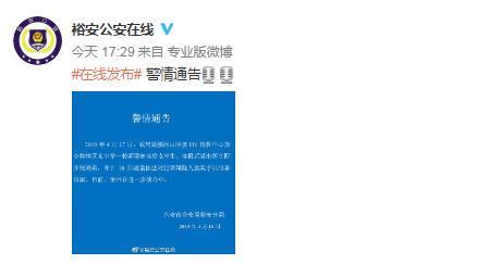 网传安徽一老师猥亵女学生 警方:嫌疑人已被刑事拘留