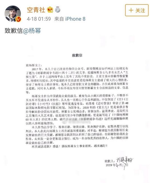 """杨幂名誉侵权案胜诉被热捧,当事人""""嘴硬""""后终服软"""