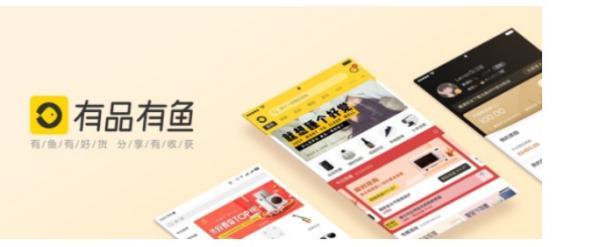 """社交电商兴起 小米有品旗下""""有品有鱼""""正式上线"""