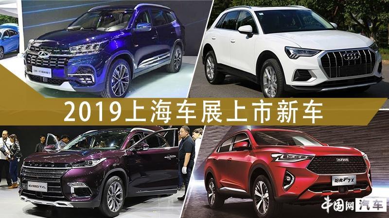 售价6.29—83万元 上海车展热门上市新车盘点