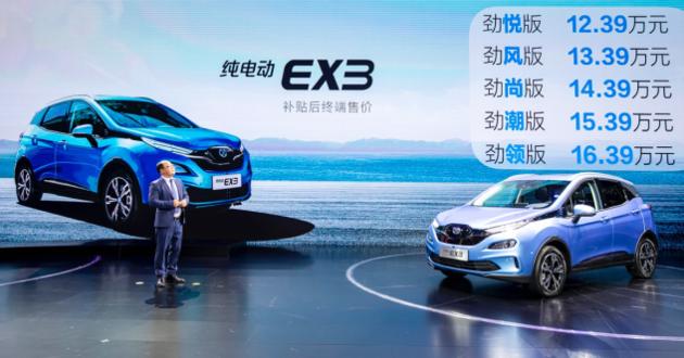 12.39万起 A0级跨界纯电SUV北汽新能源EX3高能上市