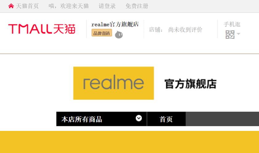 realme电商店铺图曝光 进军中国市场几成定局