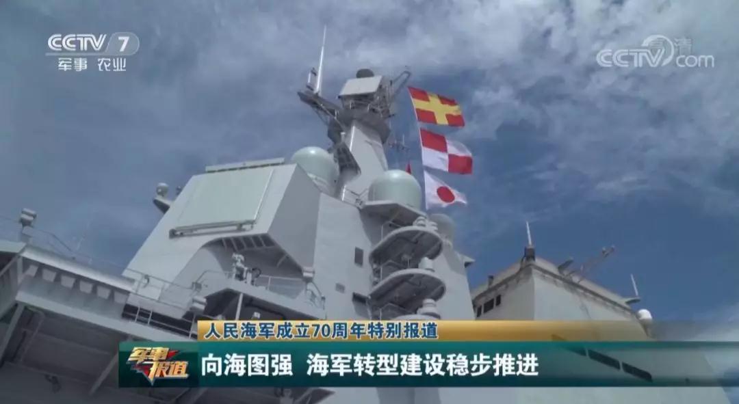 海军节前国产航母出海 解读所悬挂旗帜