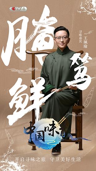 《中国味道》王珮瑜教学京剧表情包 寻儿时美食