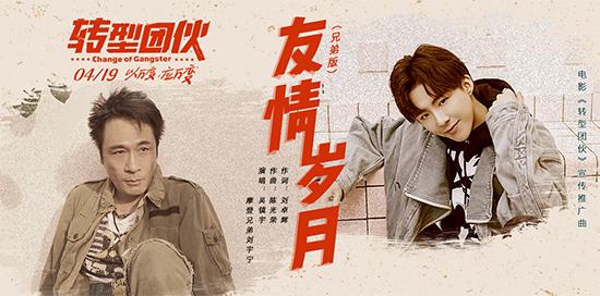 吴镇宇刘宇宁《转型团伙》推广曲《友情岁月》