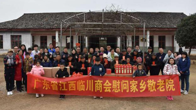 广东临川商会为家乡捐款130余万元