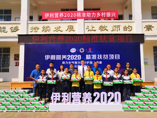 """中国红基会在云南芒市启动2019年""""伊利营养2020""""普惠公益行动"""