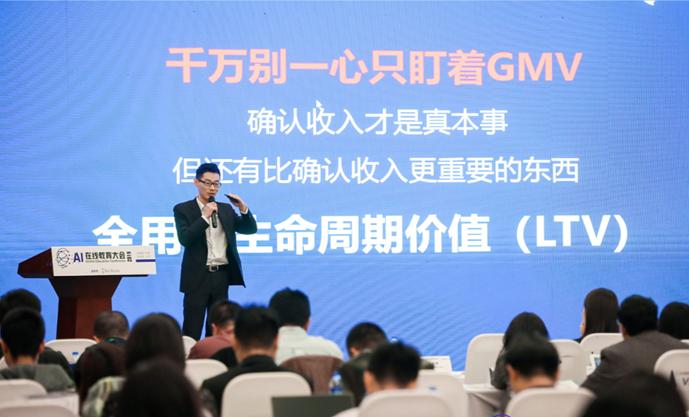 三好网余敏:在线教育盈利核心不在GMV而是LTV
