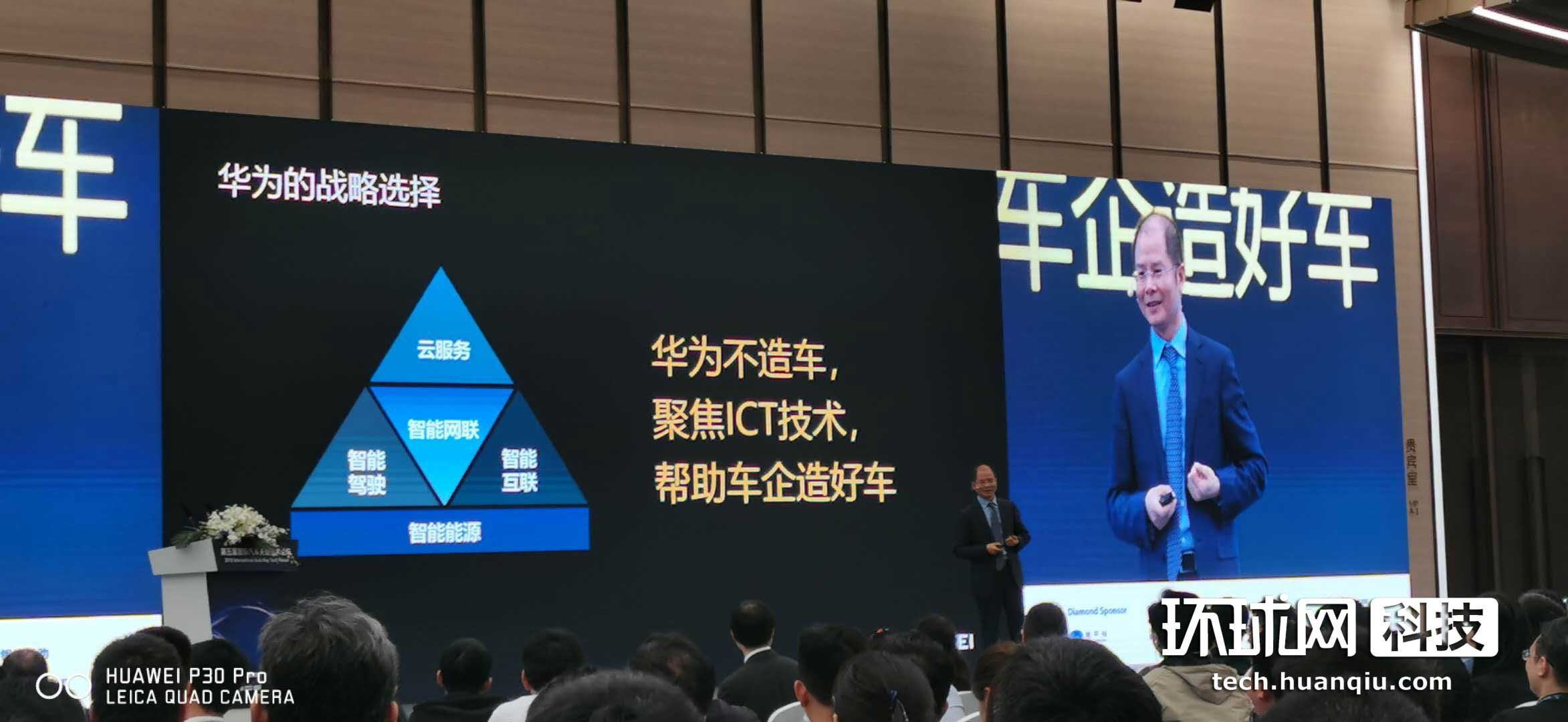 徐直军回应华为汽车业务:在ICT与汽车融合中看机会