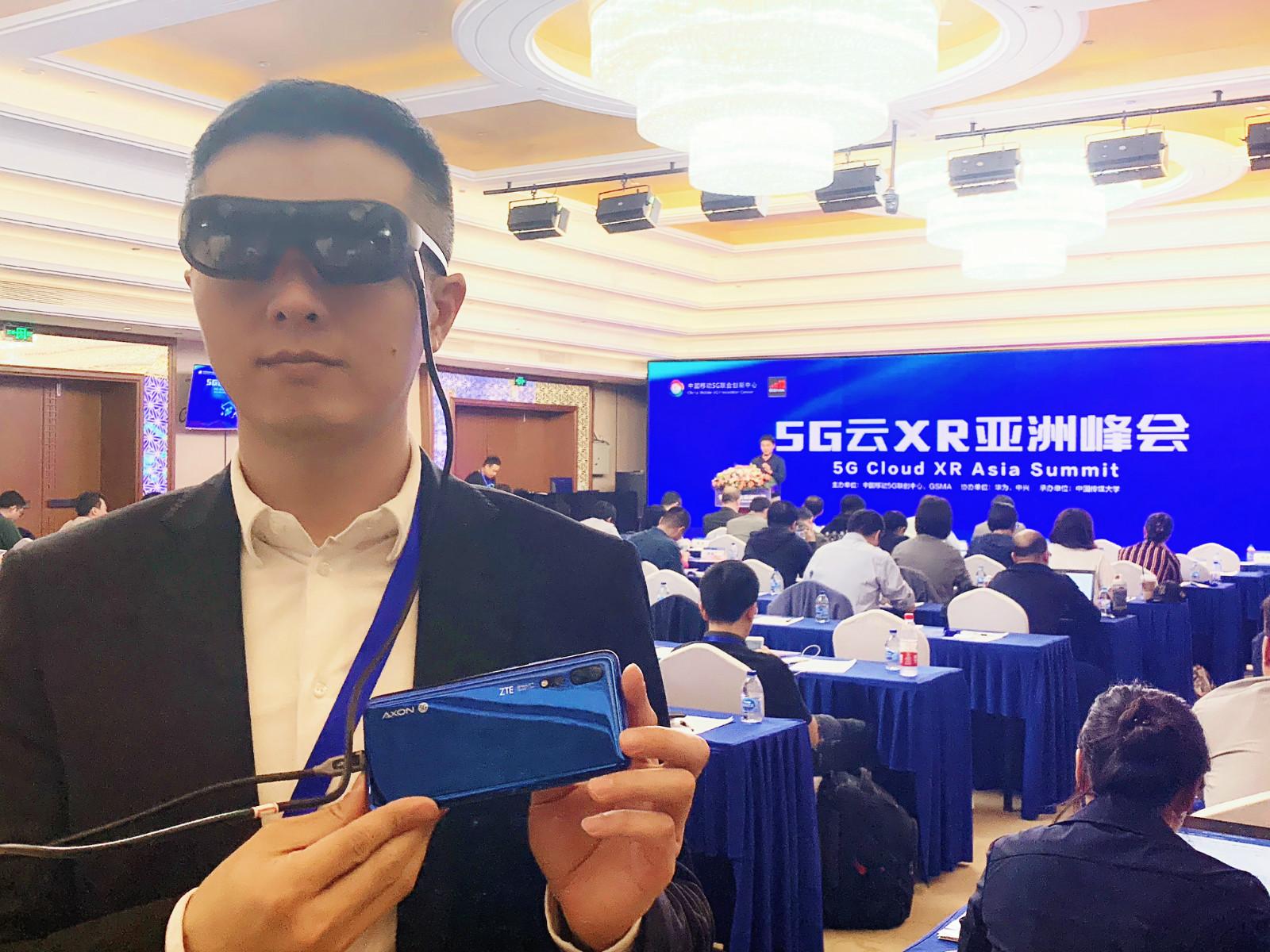 中兴通讯发布业界首个5G手机+轻量化AR眼镜+AR云平台解决方案