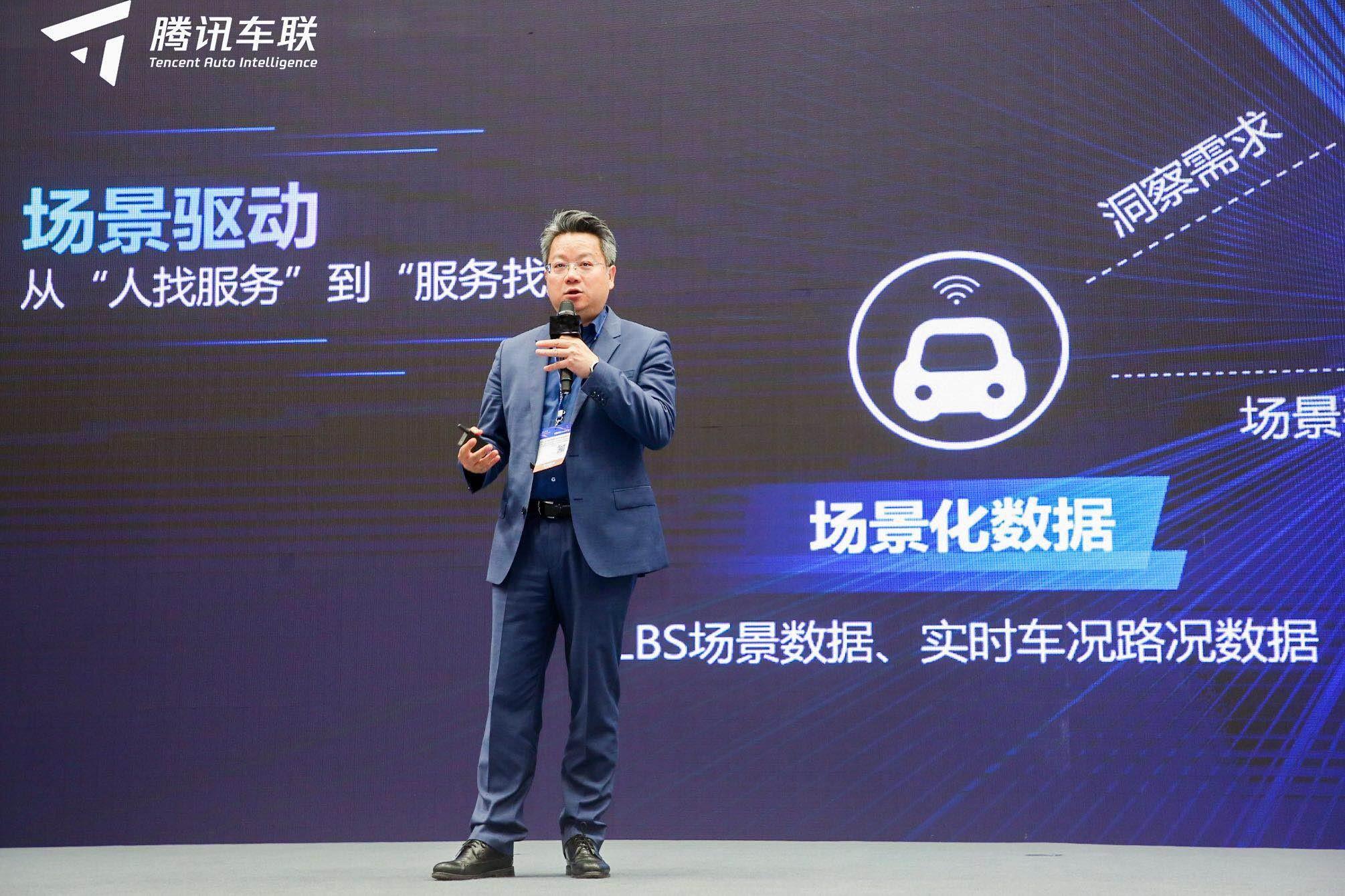 """腾讯车联刘昕:助推行业向""""生态车联网""""进化"""