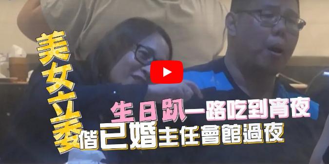 """""""台独""""政党女""""立委""""被曝和台当局已婚官员过夜 将被带走调查"""