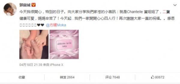 53岁的天王郭富城微博报喜,方媛诞下二胎网友感叹:老当益壮