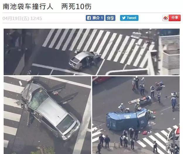 东京市中心发生严重汽车撞人事故,已致2死10伤