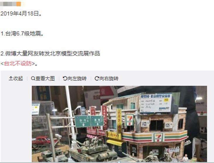 北京模型展参赛作品吓到绿媒,原作者:初衷是表达爱国情