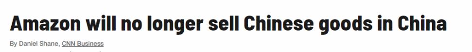 亚马逊在中国却不卖中国货了?原因竟让人有一丢丢同情