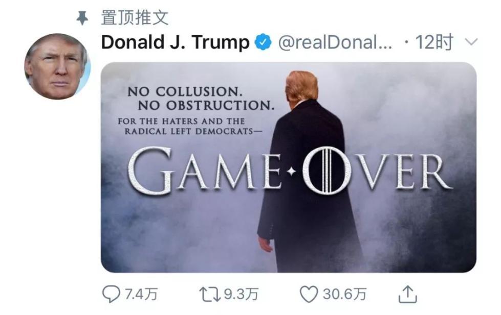 """特朗普用《权游》梗欢呼""""游戏结束"""",HBO:理解,但请别这样"""