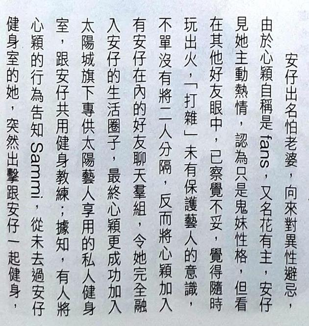 港媒曝许志安曾欲购出轨视频 黄心颖国外躲避记者