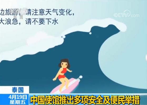 中国使馆推出多项针对赴泰同胞安全及便民举措