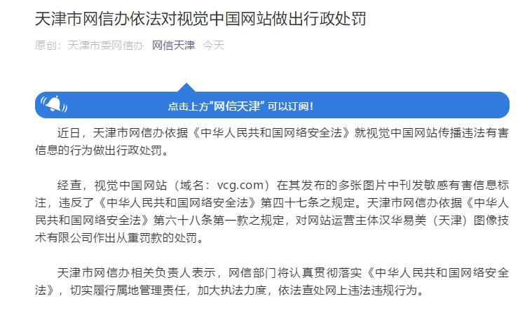 天津网信办处罚视觉中国 视觉中国致歉