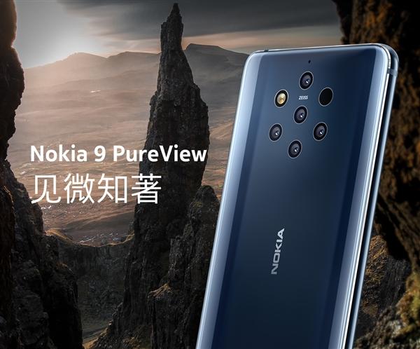 Nokia 9 PureView开售 五摄加持的骁龙845旗舰