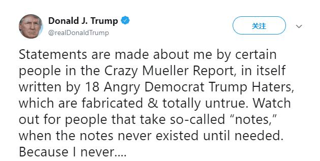 特朗普又发推批通俄门报告:有关我的内容都是捏造的
