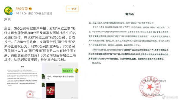 """360声明:与""""网红云商""""无股权关系,已起诉其侵权行为"""