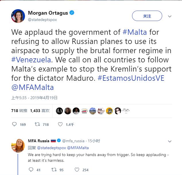 美发言人为马耳他拒绝俄机过境鼓掌 俄外交部:至少鼓掌无害
