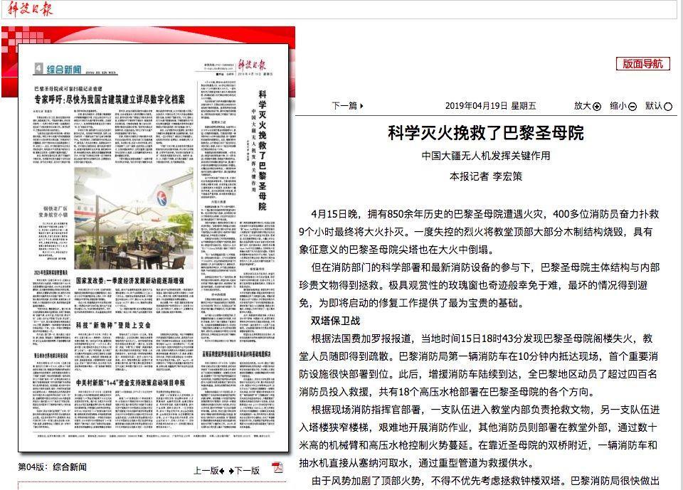 """巴黎圣母院灭火细节:""""中国制造""""出力!外国网友感谢"""