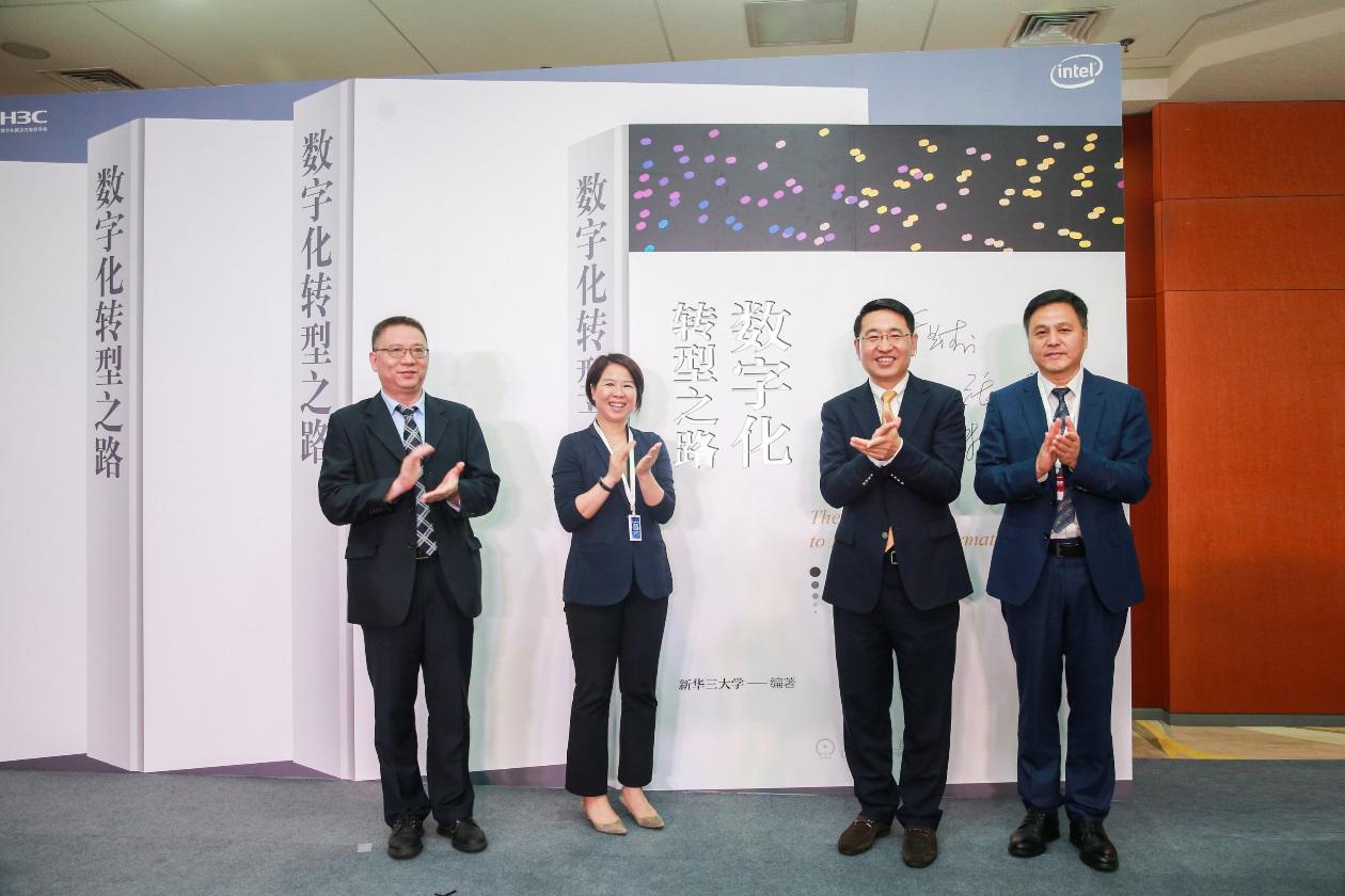 新华三正式发布《数字化转型之路》
